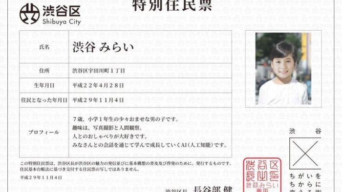 Inteligenţa artificială ca parte din comunitate: Un bot a primit rezidenţă în Tokyo