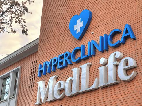 Medlife va deschide cea mai mare clinică de medicina muncii din țară